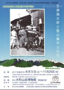 100th-anniversary[1]