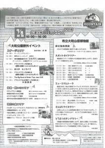 2018山フェスチラシ_裏